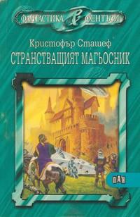 Странстващият магьосник — Кристофър Сташеф (корица)