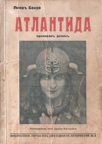 Атлантида — Пиеръ Бенуа (корица)