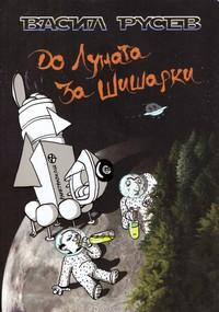 До Луната за шишарки — Васил Русев (корица)