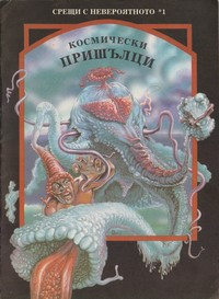 Космически пришълци — Иван Мариновски (корица)