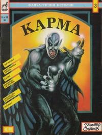 Карма —  (корица)