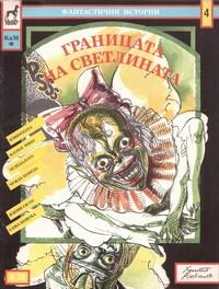 Границата на светлината — Любомир Чолаков (корица)