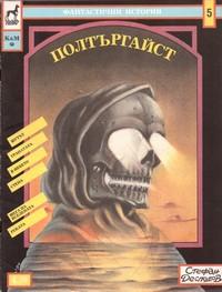 Полтъргайст —  (корица)