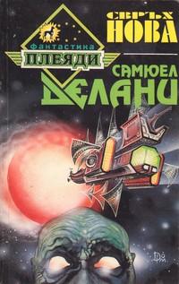 Свръхнова — Самюел Делани (корица)