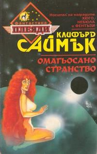 Омагьосано странство — Клифърд Саймък (корица)