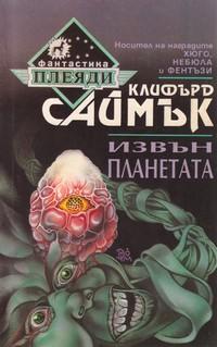 Извън планетата — Клифърд Саймък (корица)