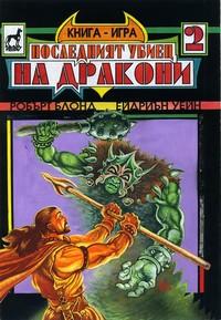 Последният убиец на дракони — Робърт Блонд, Ейдриън Уейн (корица)
