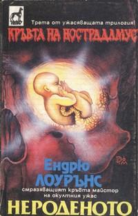 Нероденото — Ендрю Лоурънс (корица)