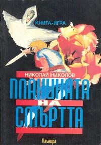 Планината на смъртта — Николай Николов (корица)