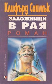 Заложници в рая — Клифърд Саймък (корица)