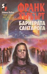 Бариерата Сантарога — Франк Хърбърт (корица)