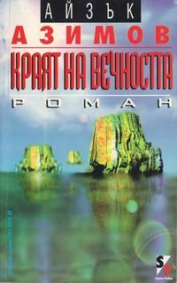 Краят на вечността — Айзък Азимов (корица)
