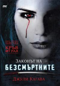 Законът на безсмъртните — Джули Кагава (корица)
