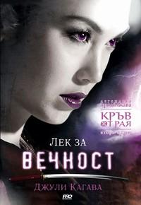 Лек за вечност — Джули Кагава (корица)
