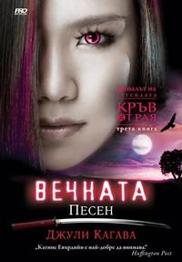 Вечната песен — Джули Кагава (корица)