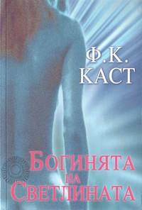 Богинята на Светлината — Ф. К. Каст (корица)