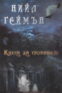 Книга за гробището — Нийл Геймън (корица)