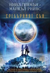 Сребърният сън — Нийл Геймън, Майкъл Рийвс (корица)