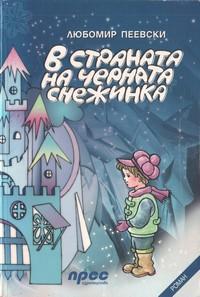 В страната на черната снежинка — Любомир Пеевски (корица)