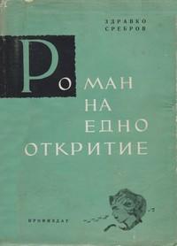 Роман на едно откритие — Здравко Сребров (корица)