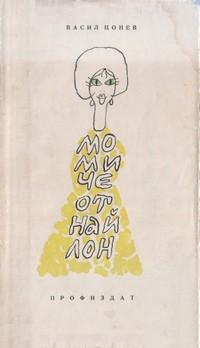 Момиче от найлон — Васил Цонев (корица)