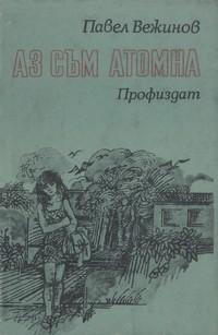 Аз съм атомна — Павел Вежинов (корица)