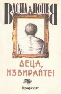 Деца, избирайте! — Васил Цонев (корица)