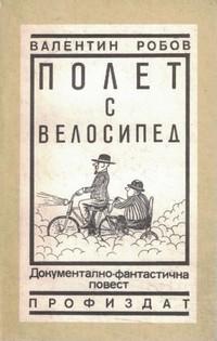 Полет с велосипед — Валентин Робов (корица)