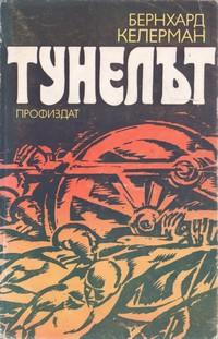 Тунелът — Бернхард Келерман (корица)