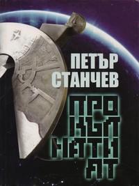 Прокълнатият — Петър Станчев (корица)