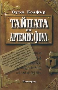 Тайната на Артемис Фоул — Оуън Колфър (корица)