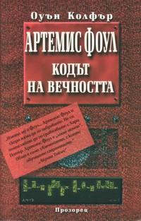 Артемис Фоул: Кодът на вечността — Оуън Колфър (корица)