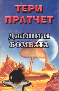 Джони и бомбата — Тери Пратчет (корица)