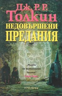 Недовършени предания — Дж. Р. Р. Толкин (корица)