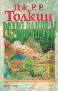 Роувърандъм — Дж. Р. Р. Толкин (корица)