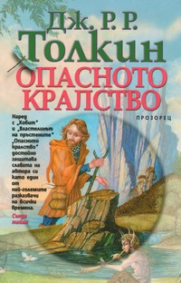 Опасното кралство — Дж. Р. Р. Толкин (корица)