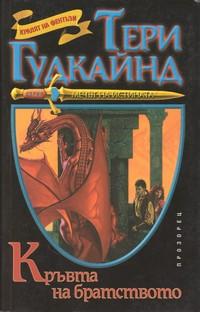 Кръвта на братството — Тери Гудкайнд (корица)