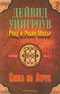 Книга на Атрус — Дейвид Уингроув, Ранд и Робин Милър (корица)