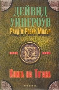 Книга на Ти'ана — Дейвид Уингроув, Ранд и Робин Милър (корица)