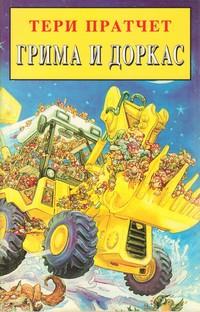 Грима и Доркас — Тери Пратчет (корица)