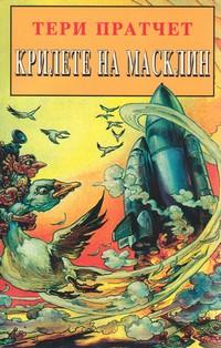 Крилете на Масклин — Тери Пратчет (корица)