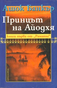 Принцът на Айодхя — Ашок Банкър (корица)