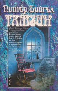 Тамзин — Питър Бийгъл (корица)