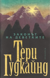 Законът на деветките — Тери Гудкайнд (корица)