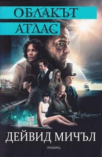 Облакът Атлас — Дейвид Мичъл (корица)