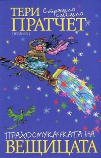 Прахосмучкачката на вещицата — Тери Пратчет (корица)