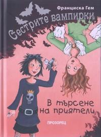 В търсене на приятели — Франциска Гем (корица)