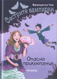 Опасно приключение — Франциска Гем (корица)