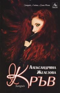 Кръв — Александрина Железова (корица)