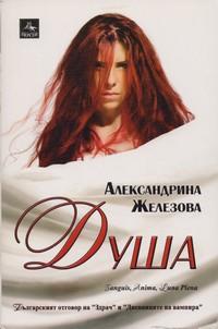 Душа — Александрина Железова (корица)